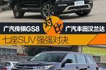 七座SUV高端局 传祺GS8&汉兰达正面刚