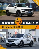 城市SUV强者争霸丨一汽-大众探岳对比东风本田CR-V
