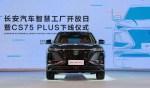 """掀开""""中国智造""""新篇章 长安汽车智慧工厂首款产品正式下线"""