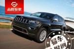 2019款进口Jeep大切诺基正式上市 售价52.99-71.49万元
