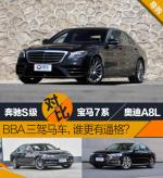 奔驰S级、宝马7系和奥迪A8L,哪一个更有逼格?