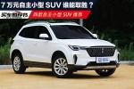 买车易荐书:7万元级别自主小型SUV谁能取胜?