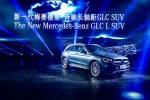 奔驰新款长轴距GLC SUV正式上市