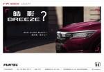 """广汽本田公布全新车型命名""""皓影 BREEZE""""丨汽车产经"""