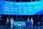引时代追随  广汽新能源Aion LX开启预售