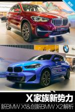 X家族新势力 新BMW X1&创新BMW X2实拍解析