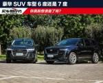 豪华SUV车型选6座还是7座 你真的想清楚了吗?