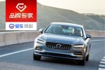 2020款沃尔沃S90 7月改款上市 北京地区优惠超12万