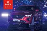 凯迪拉克CT4国内首次亮相 国产版预计将于明年上市