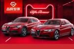 阿尔法·罗密欧发布2020款Giulia和Stelvio 起售价37.98万元