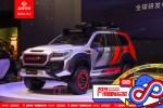 2019广州车展:哈弗H9极星版发布预售 预售价36.88万元起