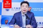 """""""芯动2020+""""上汽荣威绿芯战略沟通会采访实录"""