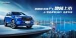 邵阳丨2020款哈弗F7 全国联动上市发布会 圆满落幕!