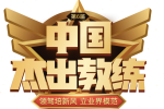 引领驾培新时代 2019年中国杰出教练评选落幕 百强榜单出炉