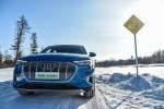 真正的电动车敢于直面冰雪 奥迪e-tron冰雪驾驶体验