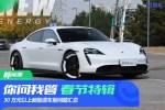 春节特辑 你问我答 30万元以上新能源车型问题汇总