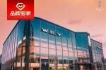 携手战疫WEY品牌减负经销商 为消费者提供无忧用车服务