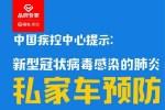 品牌专家为您解读 中国疾控中心《私家车预防临时指南》