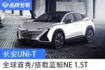 长安全新车型UNI-T全球首秀 概念车设计直接量产/蓝鲸NE1.5T