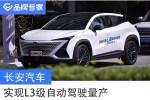 """长安汽车实现L3级自动驾驶量产 """"可以自己开""""的UNI-T将来临"""