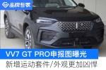 VV7 GT PRO申报图曝光 新增运动套件/外观更加凶悍