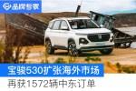 宝骏530持续海外扩张 整体销量攀升 中东再获超1500订单