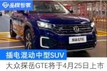 一汽-大众探岳GTE将于4月25日上市 插电混动中型SUV