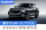 售10.99-12.77万元 长安欧尚X7新增3款车型 主打智能化配置