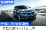 前脸微调/配置升级/新增双色车身 新款冠道将于31日上市
