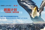 "BEIJING汽车发布""鹏翼计划"" 打造首个汽车使用权交易平台"