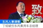 丁绍斌任东风乘用车总经理 张祖同调回东风集团