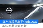 日产将采用扁平化新LOGO Z系列跑车也将迎来更新