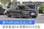 将于4月10日正式上市 新款奥迪A4L预售价30.8万起