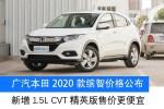 广汽本田2020款缤智价格公布 新增1.5L CVT精英版售价更便宜
