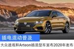 插电混动普及 大众途观和Arteon插混型车宣布2020年发布