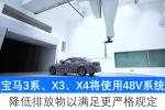 国产可期 宝马3系、X3、X4即将使用48V混合动力系统