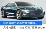 宾利首款电动车效果图曝光 尺寸与捷豹I-Pace相当/续航560km
