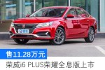 荣威i6 PLUS荣耀全息版上市 售11.28万元
