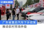 广东省重启汽车下乡政策 推动农村市场升级