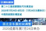 2020成都车展改为7月24日举办 原计划8月28日开幕