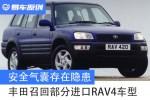 丰田召回部分进口RAV4车型 安全气囊存在隐患