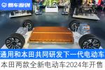 通用和本田共同研发本田下一代电动车 2024年开售