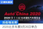 官宣!2020北京车展延期到9月26日举办