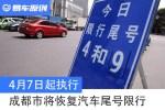 成都市将恢复汽车尾号限行 4月7日起执行/限行时段有变化