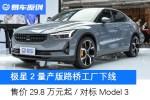 极星2量产版正式下线 售价29.8万元起/对标特斯拉Model 3