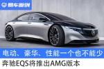 电动、豪华、性能一个也不能少 奔驰EQS将推出AMG版本