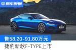售价58.20万-91.80万  新款捷豹F-TYPE正式上市