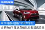 丰田将推出国产PHEV车型  全新RAV4 亚洲龙确认搭载插混系统