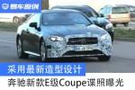 奔驰新款E级Coupe谍照曝光 采用最新造型设计