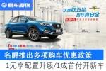 名爵推出多项购车优惠政策 1元享配置升级/1成首付开新车